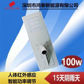 陕西太阳能一体化路灯,鸿泰HT-D100W智慧太阳能路灯