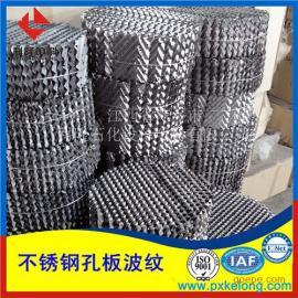脱硫塔使用不锈钢孔板波纹填料 金属规整填料效果好