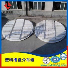 PP分布器 塑料分布器 塔内件分布器