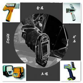 便携式/手持式_X荧光光谱仪/合金/ROHS分析仪