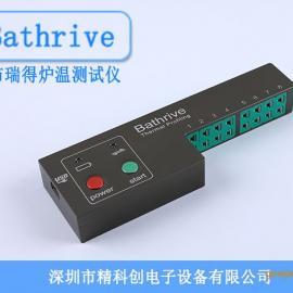 布瑞得FBT80 8通道炉温测试仪/跟踪仪、温度曲线测试