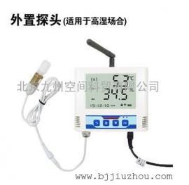 无线温湿度记录仪(外置探头)