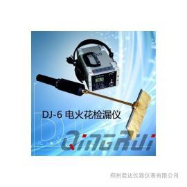 电火花检测仪 DJ-6