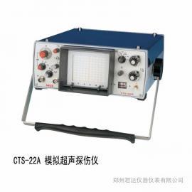 探伤仪 CTS-22A