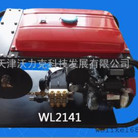 沃力克 WL2141高压汽油疏通机 高压力、大流量清淤疏通除垢管道设