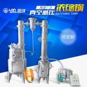 厂家供应真空减压浓缩锅淀粉味精热敏性物料浓缩设备掌柜推荐