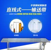 新品 直线式不锈钢输送带输送机 生产流水线输送机 厂家直销