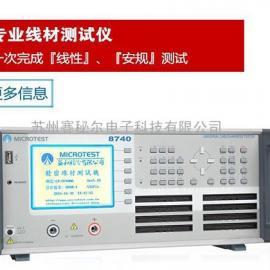 益和线材测试机,益和线材测试仪,益和线材测试赛秘尔供