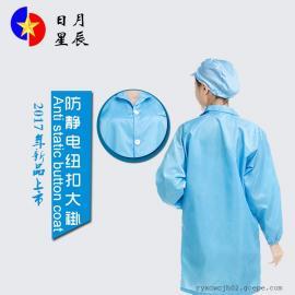 青岛防静电大褂及透气性良好.厂家直销,质量可靠