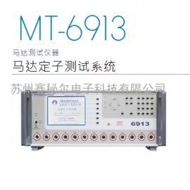 MT-6913,马达定子测试系统,马达定子测试设备赛秘尔供