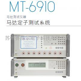 马达测试机_马达测试系统_MT6910_苏州赛秘尔