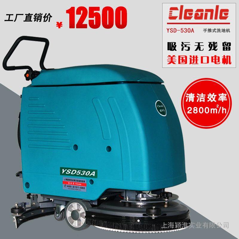 保洁公司洗地机|餐厅洗地机大堂用洁乐美洗地机YSD530A