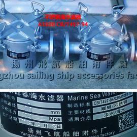 船用海不锈钢海水过滤器A1020 CB/T497-94
