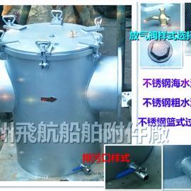 *生产CBM1061-81不锈钢海水滤器,海水过滤器