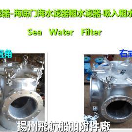 碳钢镀锌直角海水过滤器BRS80 CB/T497-94