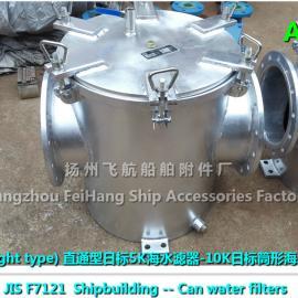飞航AS直通型船用海水滤器,海水过滤器CB/T497