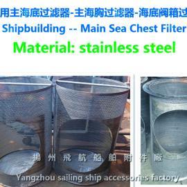 Sea Chest Filter主海胸过滤器价格表