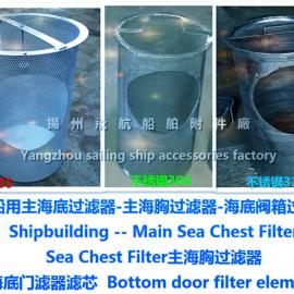高品质Sea Chest Strainer 主海底过滤器