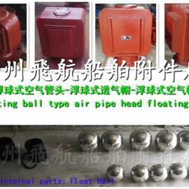 高品质球墨铸铁浮球式空气管头FS200QT CB3594