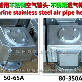 飞航不锈钢空气管头不锈钢透气帽不锈钢空气帽