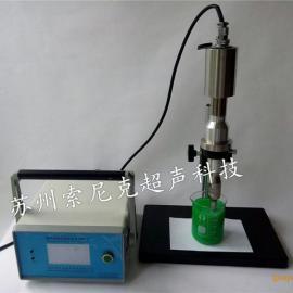 实验用超声波细胞破碎仪,手持式超声波细胞破碎仪特点