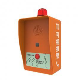 紧急求助对讲IP网络广播 一键求助呼叫报警供应商厂家