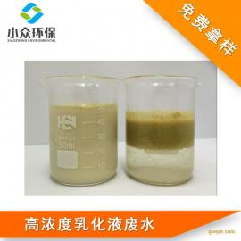 乳化液废水破乳剂 高浓度乳化液含油废水处理反相破乳絮凝剂