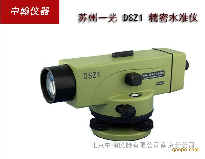 苏一光水准仪dsz1 38倍自动安平光学/水准仪水平仪