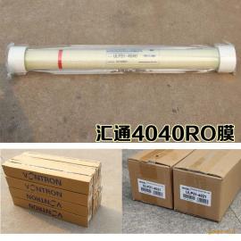 供应汇通膜反渗透膜ULP31-4040反渗透设备专用ro膜