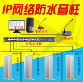 IP有源音柱报价,IP网络防水音柱,IP网络有源防水音柱
