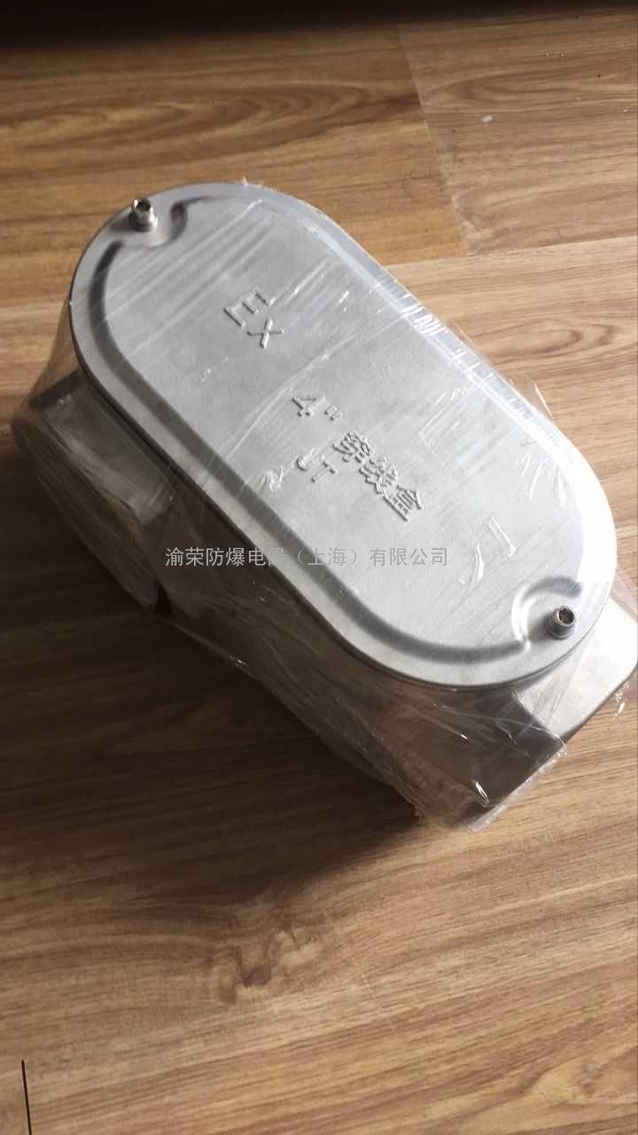 上海渝荣专业不锈钢防爆弯头特价