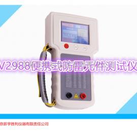 V2988手持式防雷元件测试仪;防雷电涌保护器现场巡检仪