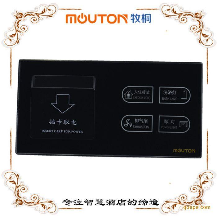 供应江苏 酒店连体开关定制 高档面板