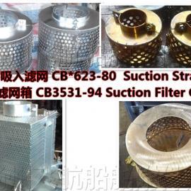优质B250H CB*623-80铜制吸入滤网生产厂家