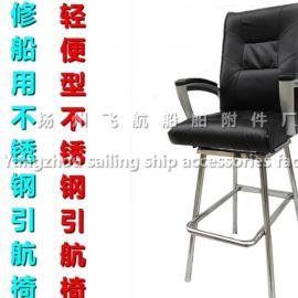Marine pilot chair船用不锈钢引航椅
