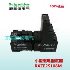 施耐德小型继电器底座 RXZE2S108M