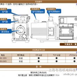 真空泵 GLD-040参数 ULVAC爱发科进口真空泵