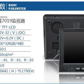 厂家批发7寸倒车显示器 车载倒车液晶监视器 原装群床工业级数字
