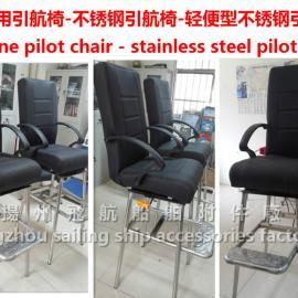 江苏船用引航椅,船用不锈钢引航椅价格表