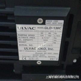 GLD-136C真空泵ULVAC�郯l科GLD-136C
