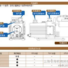 真空泵GCD-136X进口真空泵 ULVAC日本爱发科