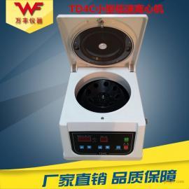TD4C台式低速离心机 血液离心机 自动平衡离心机 小型离心机