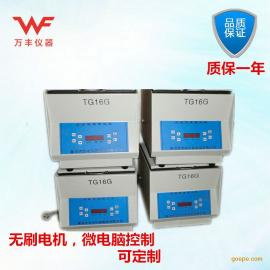TG16G台式高速离心机 实验管式离心机 小型离心机智能