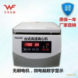 厂家直销TG16G台式高速离心机 实验管式离心机 小型智能离心机