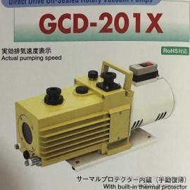 真空泵 ULVAC爱发科GCD-201X油旋片式真空泵
