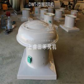 三禾DWT-I 型 玻璃钢屋顶通风机