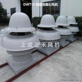 上虞三禾玻璃钢屋顶风机 DWT-II型离心屋顶风机