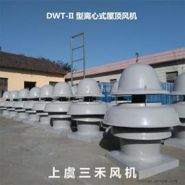 三禾玻璃钢屋顶风机 DWT-II 型屋顶风机