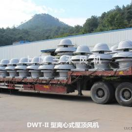 三禾离心式DWT-II 型低噪音屋顶风机
