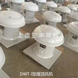 上虞三禾轴流屋顶风机 DWT-I型 玻璃钢屋顶风机